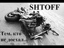 SHTOFF Тем кто не доехал XIII Пинский мотофестиваль
