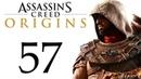 Assassin's Creed: Истоки - Судьба мятежников [ 57] побочки | PC