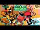 МиМиМишки Изучаем английские буквы! Интерактивная мультик игра! 2