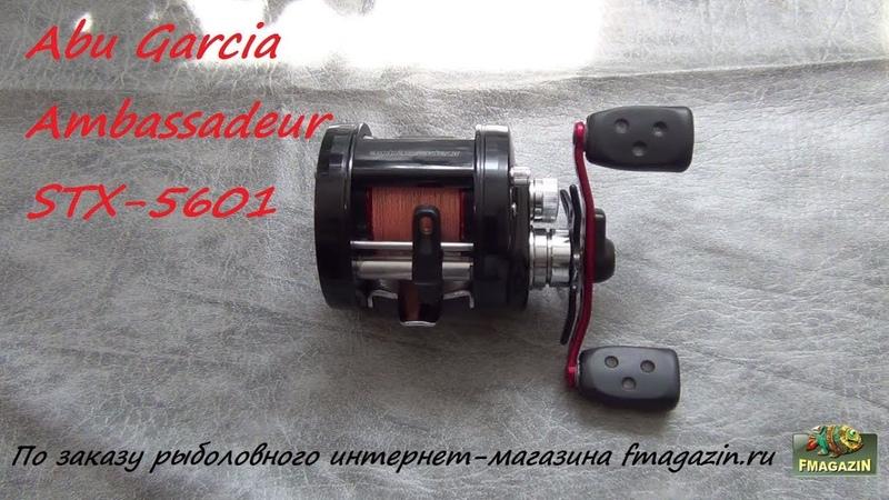 Видеообзор Abu Garcia Ambassadeur AMB STX-5601 по заказу Fmagazin
