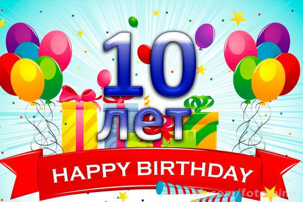 Поздравления с 10 летним юбилеем дочери от