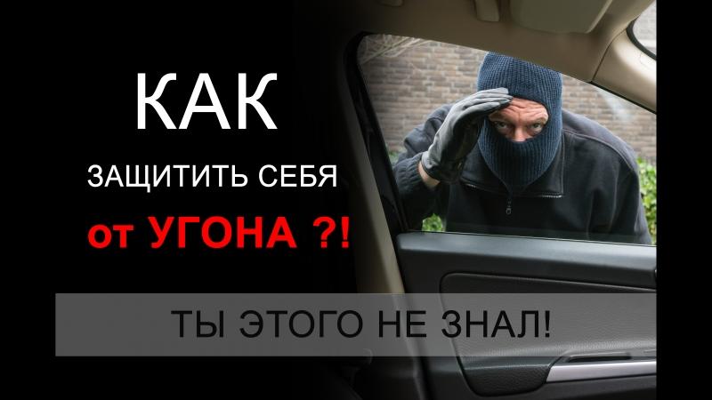 Как защитить автомобиль от угона 🕵🚘