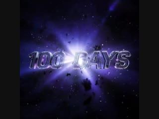 было ровно 100 дней до Финала