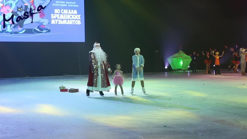 Детский ледовый спектакль По следам Бременских музыкантов