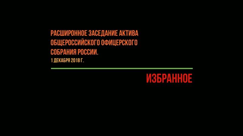 Избранное: из расширенного заседания актива Общероссийского офицерского собрания России. 1 декабря 2018г.