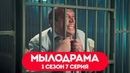 Мылодрама. 1 сезон 7 серия. Без цензуры 18