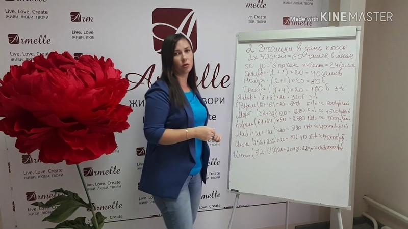 как выйти на доход от 200000 рублей за 10 месяцев в Армэль