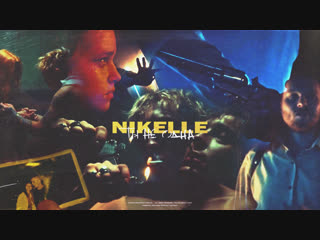 Nikelle - Ты не одна (Official video) New 2018