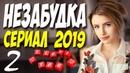 Долгожданный Свежак 2019! НЕЗАБУДКА 2 Русские мелодрамы 2019 новинки HD 1080P