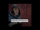 Боровский Бэнкси