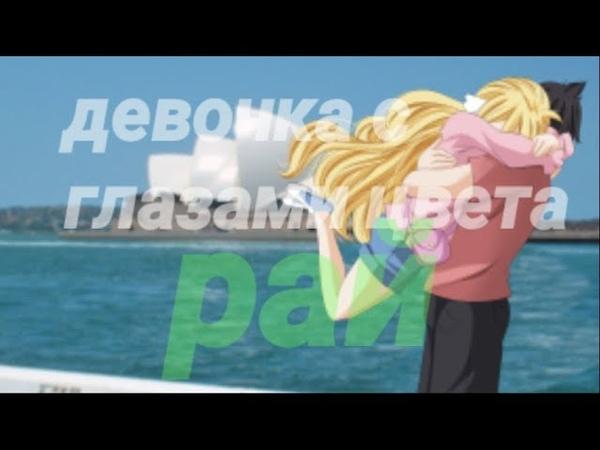 [FT] Мавис и Зереф   девочка с глазами цвета рай   Asya Cat  