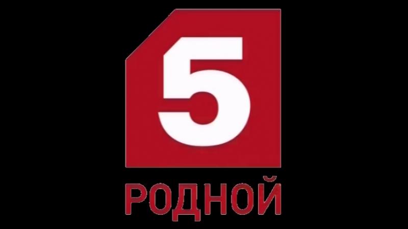 Рекламный Блок (Пятый Канал 31.12.2017)