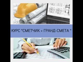 Курсы сметчиков по законодательству РФ
