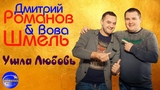 ДМИТРИЙ РОМАНОВ &amp ВОВА ШМЕЛЬ - УШЛА ЛЮБОВЬ (NEW 2018)