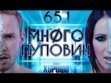 This is Хорошо - МНОГО ПУПОВИН #651 (1080p FullHD)
