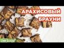 Как приготовить веганский арахисовый брауни?