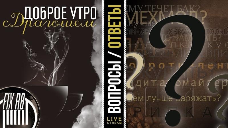 Доброе утро №227☕ кофе и Вопросы / ответы   15.10.18  11:30 MCK
