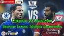 Chelsea vs Liverpool | Premier League 2018/19 | Predictions FIFA 18