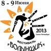XIV-й Фестиваль Волынщик.