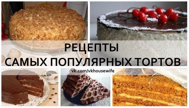 Самые популярные торты рецепты