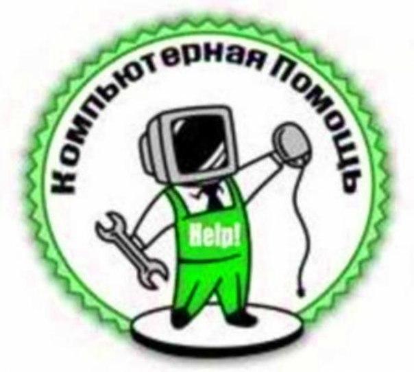 Северодвинск ремонт компьютеров на дому