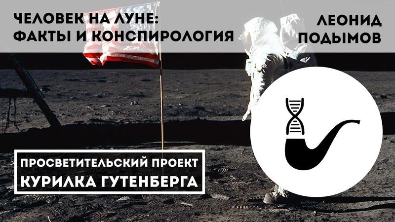 Человек на луне. Факты и конспирология - Леонид Подымов