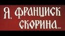Я ФРАНЦИСК СКОРИНА… Исторический фильм Золото БЕЛАРУСЬФИЛЬМА