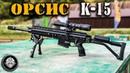 КАРАБИН ОРСИС К-15 «БРАТ»! БОЛЬШОЙ ОБЗОР! Отстрел и разборка российского полуавтомата в 308 Win
