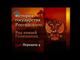 Род князей Голицыных. Передача 4. Голицыны и Россия на пороге Нового времени