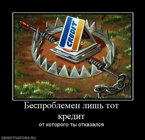 Беспроблемен лишь тот кредит, от которого ты отказался