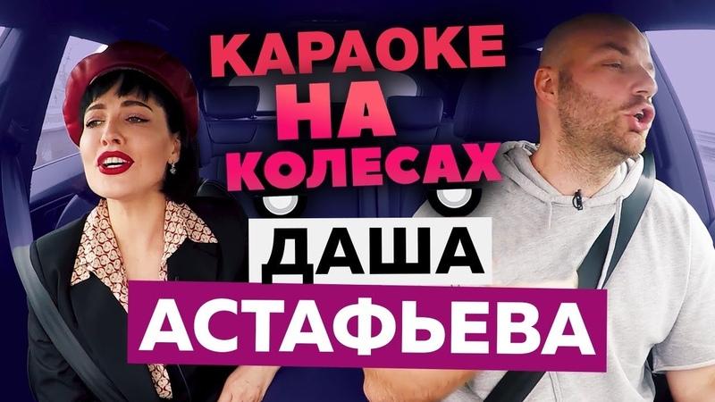 КАРАОКЕ НА КОЛЕСАХ: Даша Астафьева станцевала на остановке, спела хит Сердючки и Барских