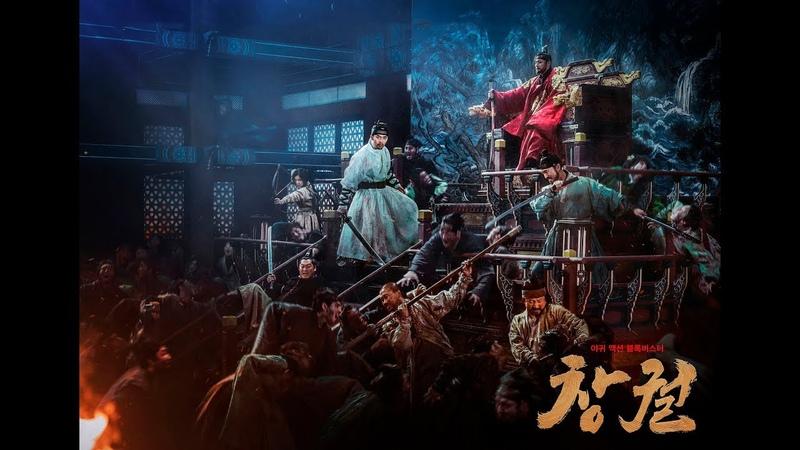 Chang -gwol-Hyeon Bin,Jang Dong-gun (2018)