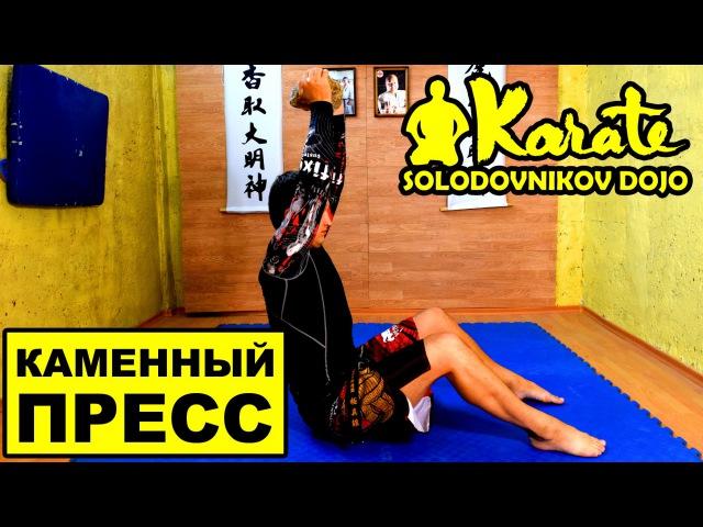 Как накачать каменный пресс / ситап кроссфит фитнес каратэ / MMA / How to pump up the press rfr yfrfxfnm rfvtyysq ghtcc / cbnfg