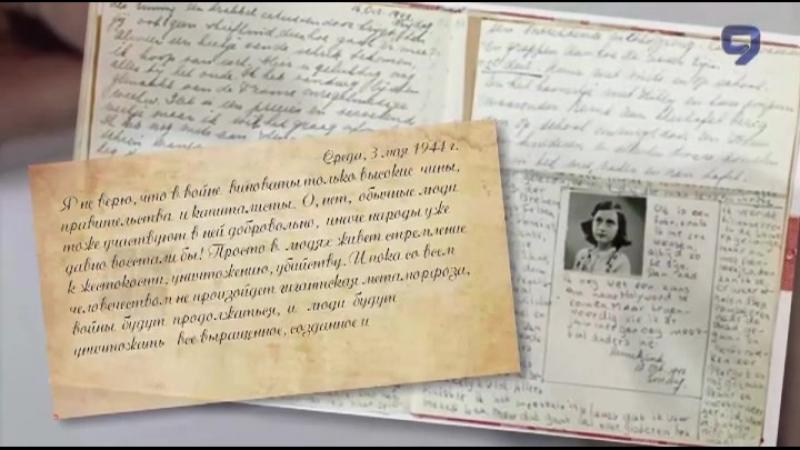 Сегодня День памяти жертв Холокоста. Одной из них стала еврейская девочка Анна Франк.