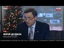 Дудкин из за скандалов и ультиматумов со стороны Украины переговоры в ТКГ зашли в тупик 19 01 19