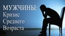 Кризис Среднего Возраста (КСВ:мужчины, мнение психотерапевта)