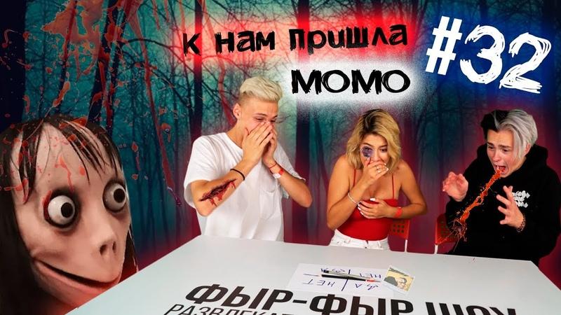 Фыр-Фыр Шоу - 32 К НАМ ПРИШЛА МОМО! НЕ ПОСТАНОВА! НЕ КЛИКБЕЙТ!