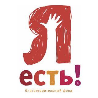 """Логотип благотворительного фонда """"Я есть!"""""""