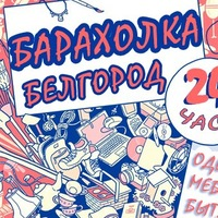 baraholka31
