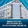 МВД по Республике Марий Эл
