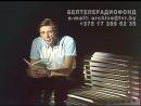 Т п Стихи Рыгора Бородулина читает Александр Подобед БТ 1988 год