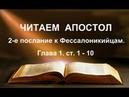 Читаем Апостол. 13 ноября 2018г. 2-е послание к Фессалоникийцам. Глава 1. ст. 10 -12, гл. 2, ст. 1-2