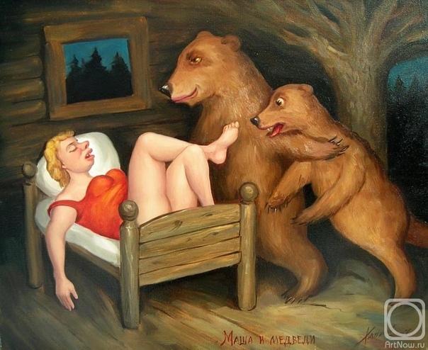 Грезилось всё Маше Что в лесу медведь Шишку ей покажет Чисто посмотреть©Мила Леммерс