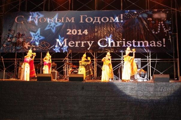Новый Год 2014 в Русском поселке в Таиланде