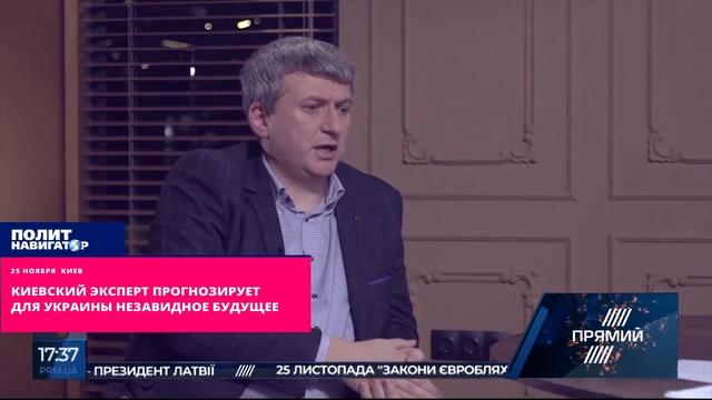 Киевский эксперт прогнозирует для украины незавидное будущее