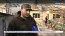 Новости на Россия 24 Жилые дома школу и больницу в ЛНР обстреляли из оружия запрещенного Минскими соглашениями