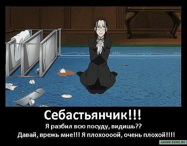 тёмный дворецкий приколы: