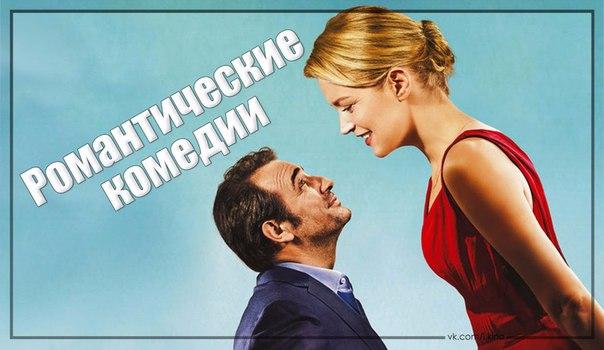 Подборка замечательных романтических комедий, для хорошего настроения.