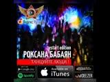 Роксана Бабаян - Танцуйте, люди! Скоро!