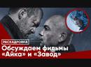 Новое русское кино. Обсуждаем фильмы: «Айка» и «Завод»